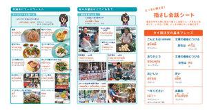 Yubisashi2_2