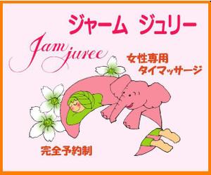 2012jamjuree_2_5
