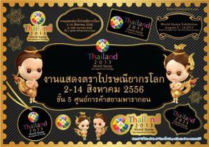 Thailand2013